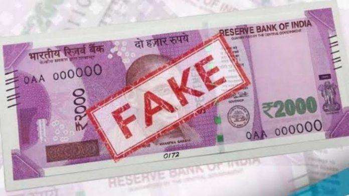 नकली भारतीय करंसी छापने का झारखंड में चल रहा धंधा