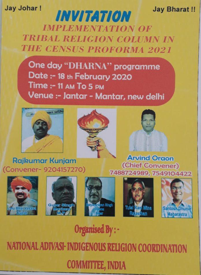 सरना धर्म कोड के लिए जंतर मंतर पर महाजुटान का पोस्टर