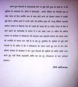 पिता के गोलोकवासी होने की सूचना पर उत्तर प्रदेश के मुख्यमंत्री योगी आदित्यनाथ ने परिजनों को लिखा पत्र, न आ पाने की मजबूरी बतायी