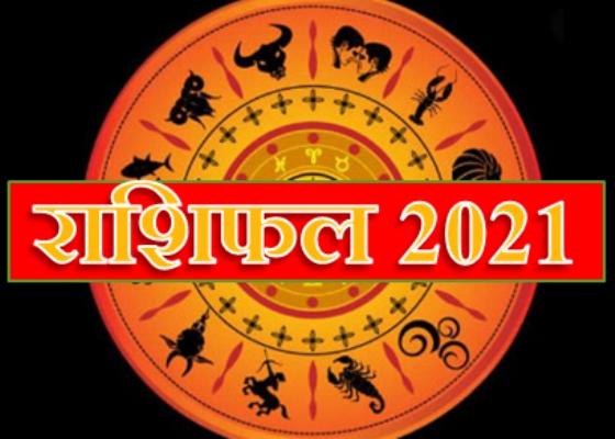 राशिफल (Horoscope): मकर राशि वालों के लिए कुछ ऐसा रहेगा 15 जनवरी