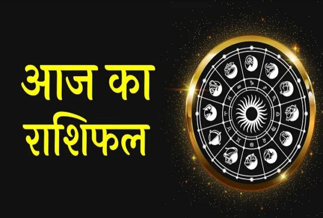 Horoscope 14 April 2021- मेष राशि वालों दिन उत्तम रहेगा। आज आपका मन शान शांत रहेगा। मान-सम्मान, सुख-शांति में वृद्धि होगी।